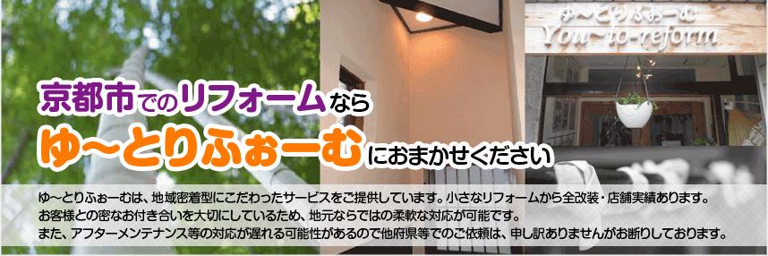 京都市でのリフォームならゆ~とりふぉーむにおまかせください