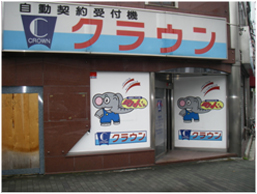 上京区 理容室 店舗改装 施工前