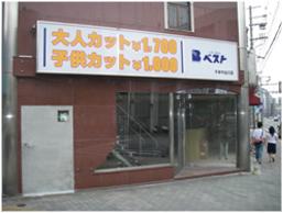 上京区 理容室 店舗改装 施工後